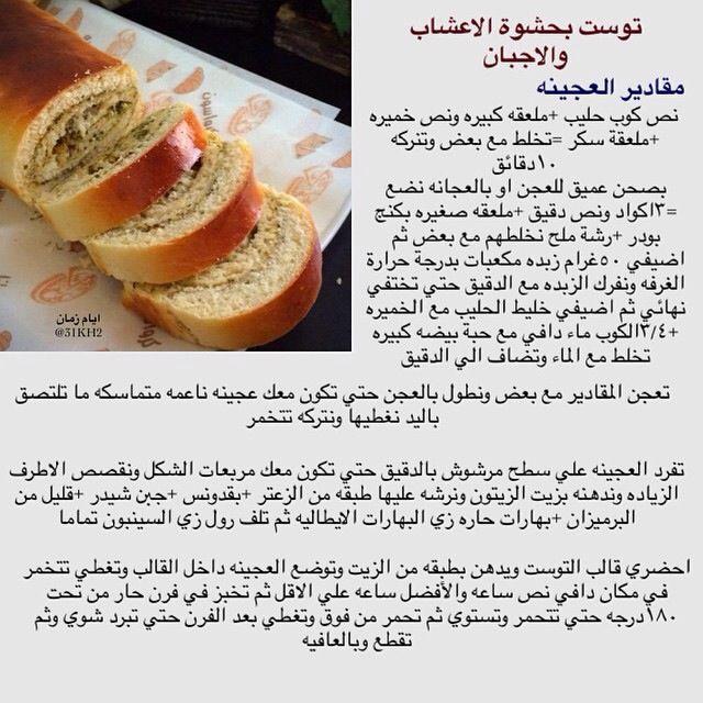 توست بالأعشاب و الجبن Recipes Food Arabic Food
