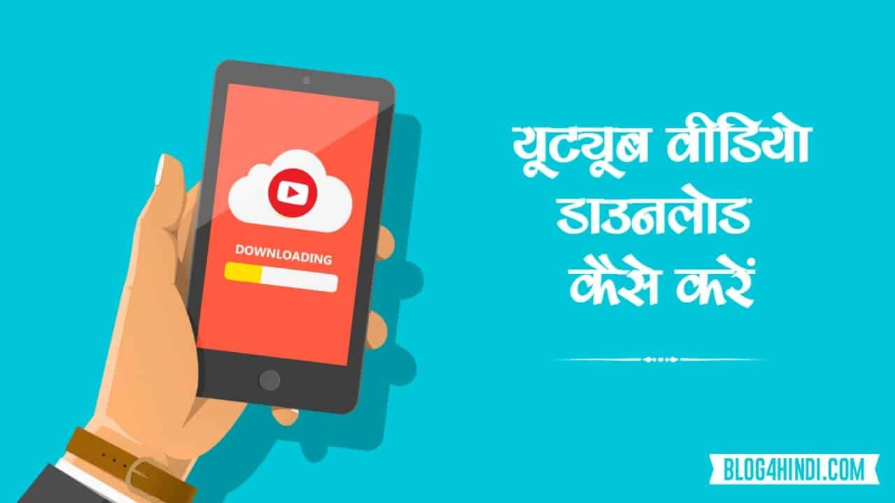 Youtube Video Download Kaise Kare In 2020 Youtube Videos Youtube Video Site