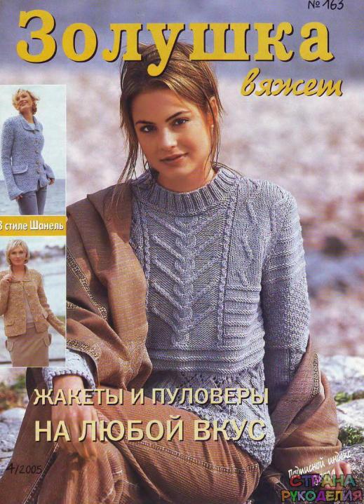 золушка вяжет 163 2005 04 золушка вяжет журналы по рукоделию