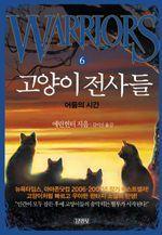The Darkest Hour Korean Cover Warrior Cats Warrior Survivor