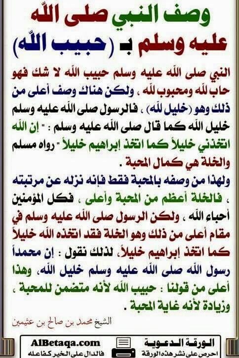 وصف الرسول صلى الله عليه وسلم بالحبيب Sweet Words Islam Words