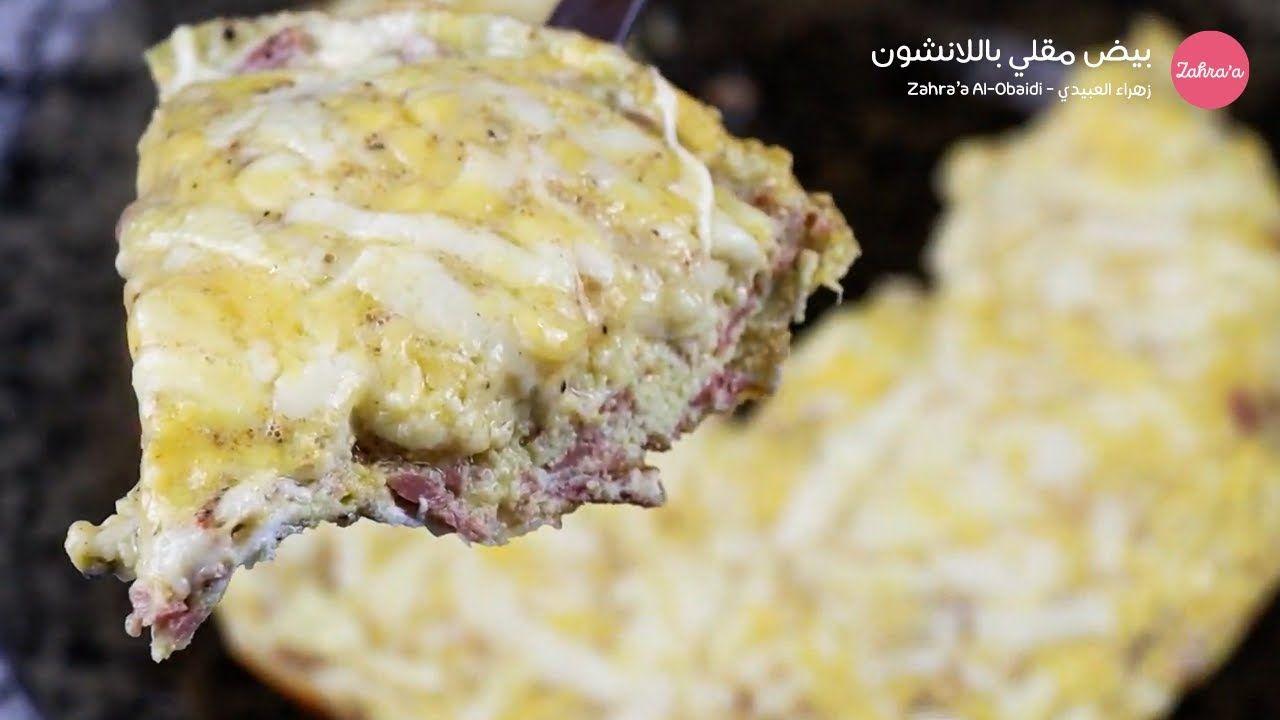 بيض مقلي بالجبن واللانشون لأحلي فطار في دقيقتين بس Food Pork Chicken