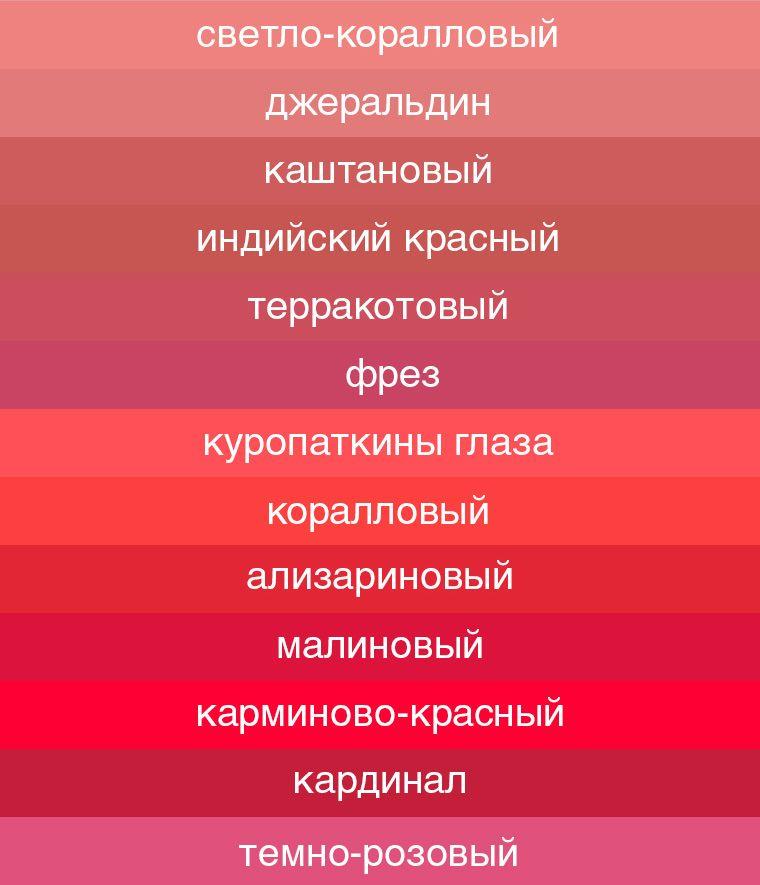коралловый цвет картинки