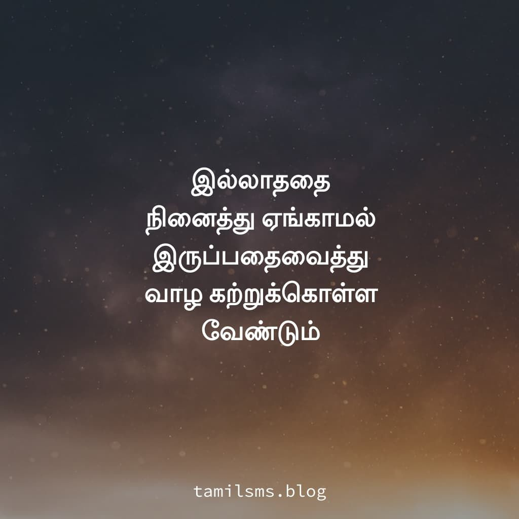 Tamil Images Happy Quotes Positive Positive Quotes For Life Motivational Quotes For Life