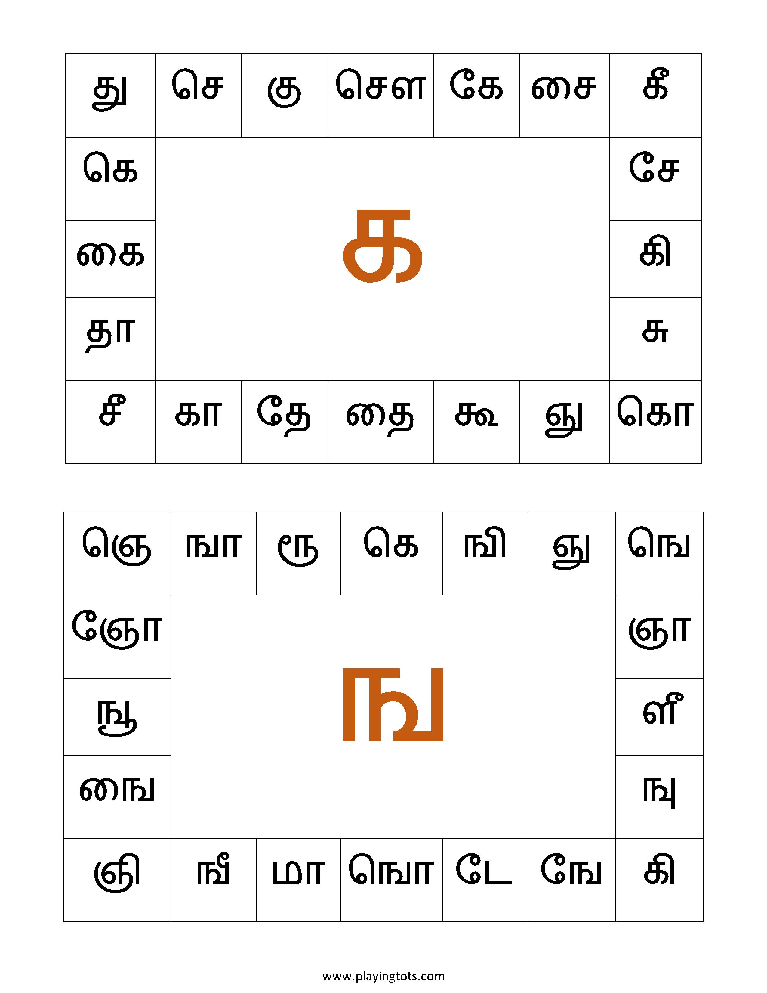 Free Printable English Tamil Flash Cards Charts