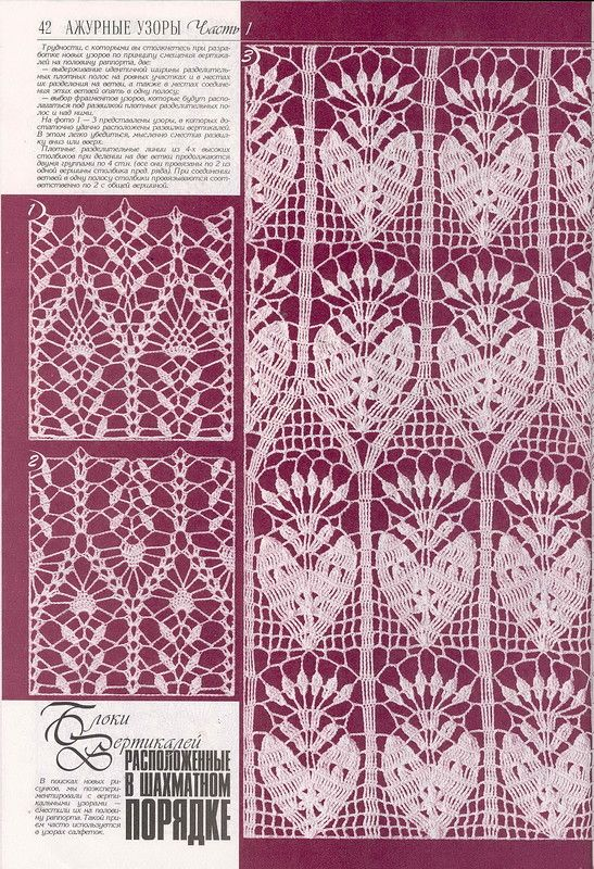 special crochet pattern - free | Связать крючком челноком спицами ...