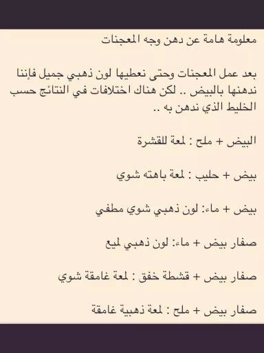 لدهن المعجنات Arabic Food Save Food Cooking Recipes Desserts