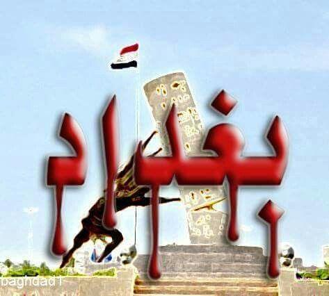 Pin On عراقي تايم