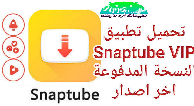 تحميل تطبيق Snaptube Vip سناب تيوب للاندرويد لتحميل الفيديوهات من اليوتيوب والفيسبوك اخر تحديث App Gaming Logos Logos