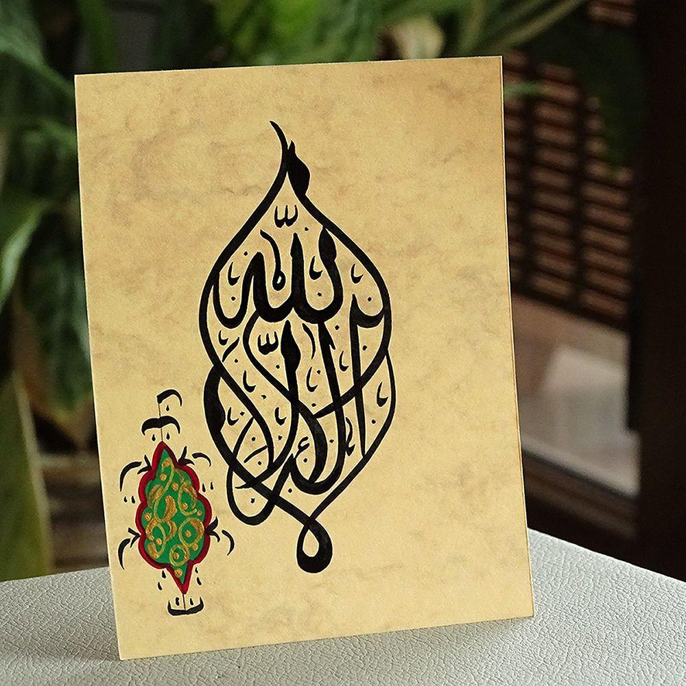 Mini Calligraphy Picture La Ilaha Illallah Black Ink Art 10x12cm Original Islamic Painting Arabic Calligr Calligraphy Painting Calligraphy Art Black Ink Art