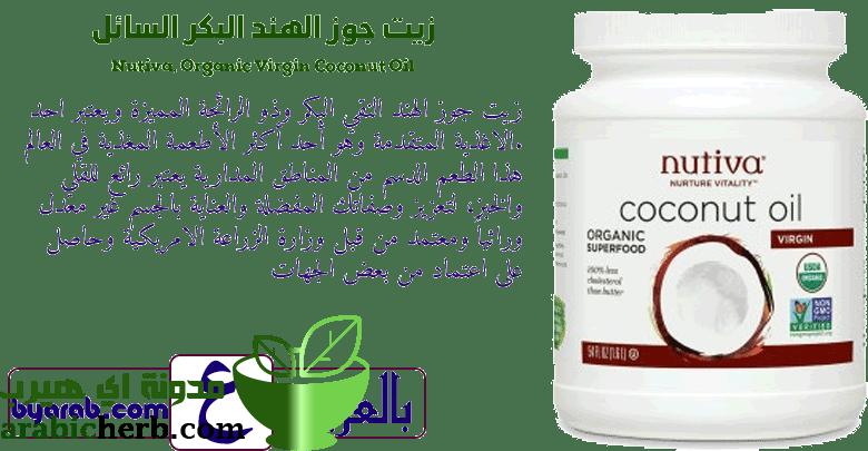 زيت جوز الهند العضوي البكر السائل من اي هيرب Organic Virgin Coconut Oil Coconut Oil Virgin Coconut Oil