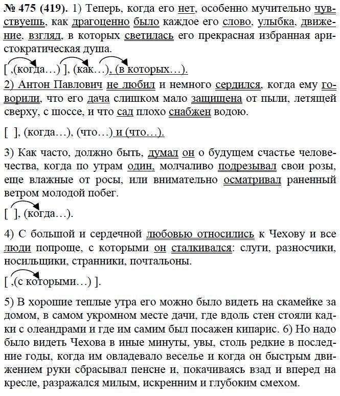 Гдз по русскому герасименко 10класс