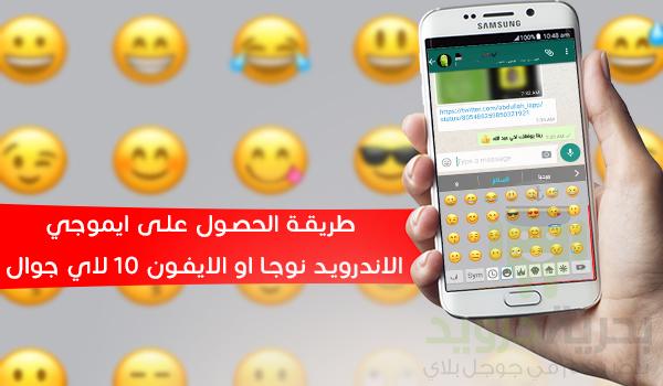 تعرف على برنامج تحويل سمايلات الاندرويد الى ايفون في خطوات بسيطة Android Apps Emoji Iphone