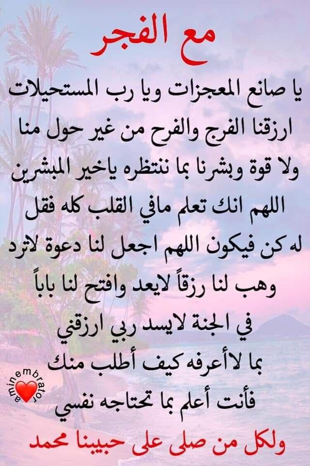 Pin By Mohamed El Degheidy On Duaa S Duaa Islam Positive Notes Islam