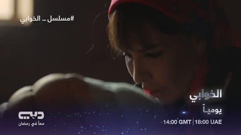موعد وتوقيت عرض مسلسل الخوابي على قناة تلفزيون دبي رمضان 2020 Incoming Call Screenshot Incoming Call
