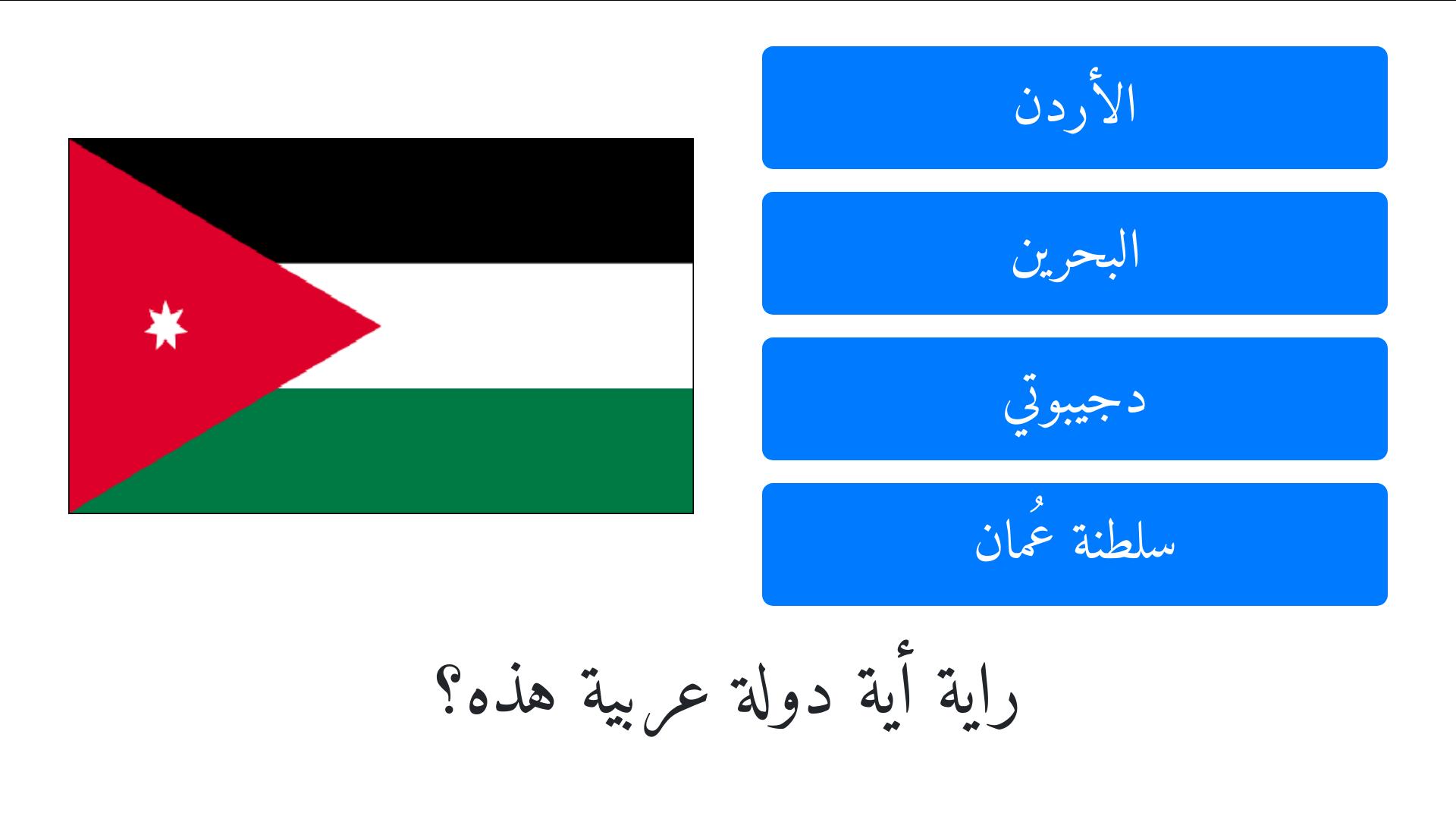 اختبر معلوماتك واختبر نفسك أعلام الدول العربية وأسماؤها باللغة العربية الفصحى الأردن Pie Chart Chart