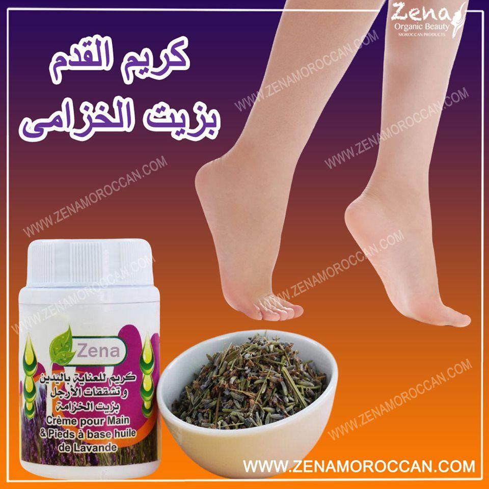 كريم القدم بزيت الخزامى Foot Cream Lavender Oil Cream