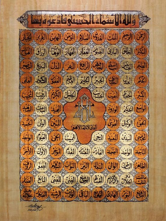 أسم الله على الصور 2018 عالم الصور Islamic Art Calligraphy Islamic Calligraphy Painting Islamic Art