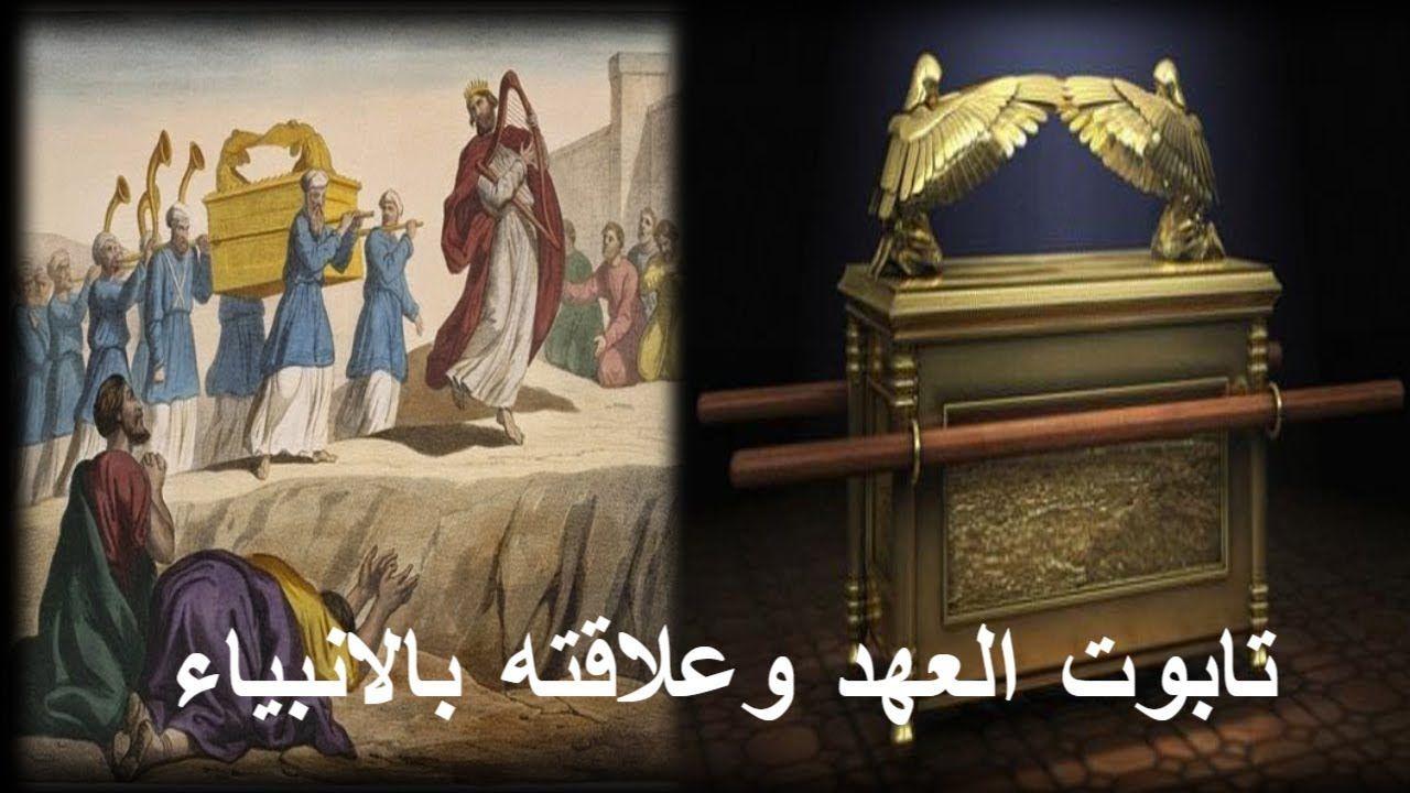 تابوت العهد الى ماذا يرمز او تابوت السكينة Covenants In The Bible The Covenant Painting