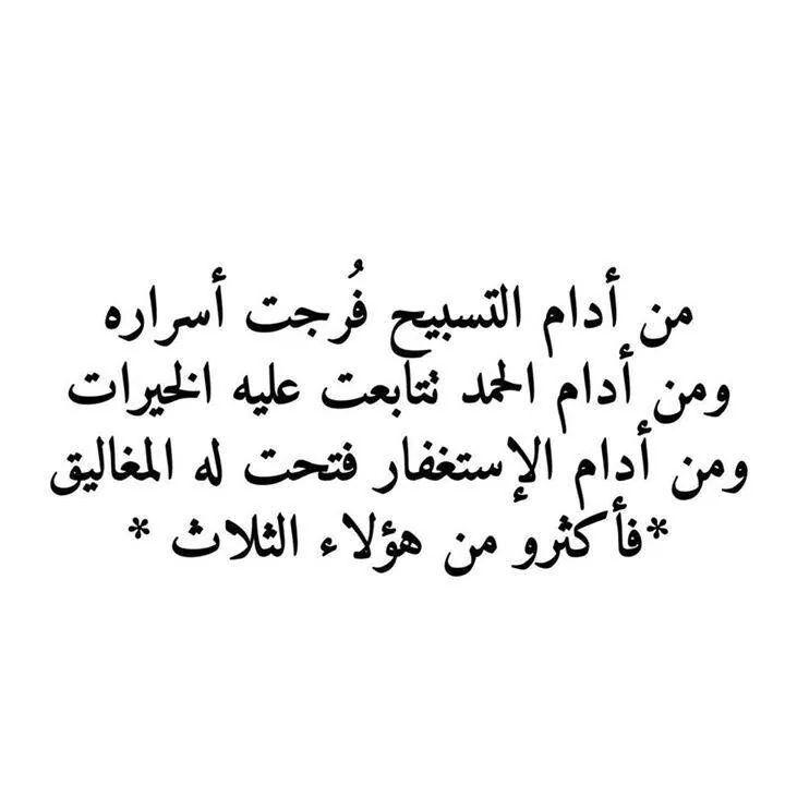 Pin Von Lassaad Degachi Auf الإسلام Islamic Religiose Zitate Islamic Quotes Sehnsucht Nach Dir