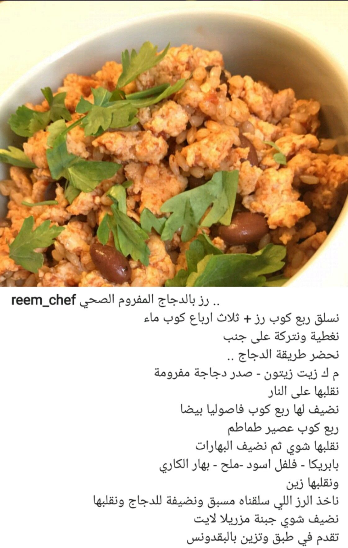 Pin By Asma Alotaibi On طبخ Food Arabic Food Vegetables