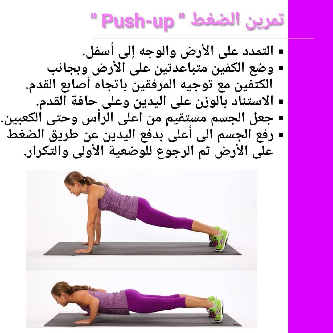 تمرين الضغط هو من التمارين التي تستهدف تطوير وبناء عضلات الصدر والذراعين والجذع بالكامل وتقوية عضلات الكتف الأمامية وش Workout Plan Workout How To Plan