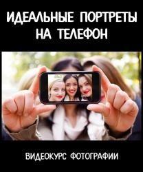 Скачивайте Идеальные портреты на телефон (2017) Видеоурок ...