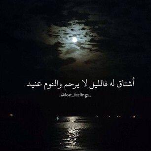 اشتاق له Me Quotes Talk About Love Sayings