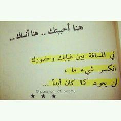 هنا احببتك وهنا انساك Funny Arabic Quotes Cool Words Quotations