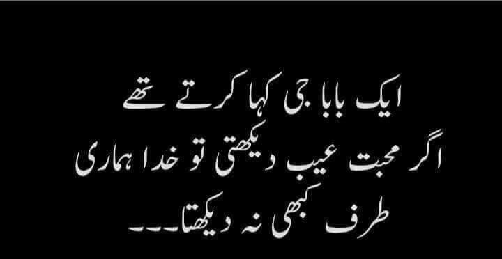 Jokes Quotes Urdu Islamic Life Qoutes Poetry Shayri People