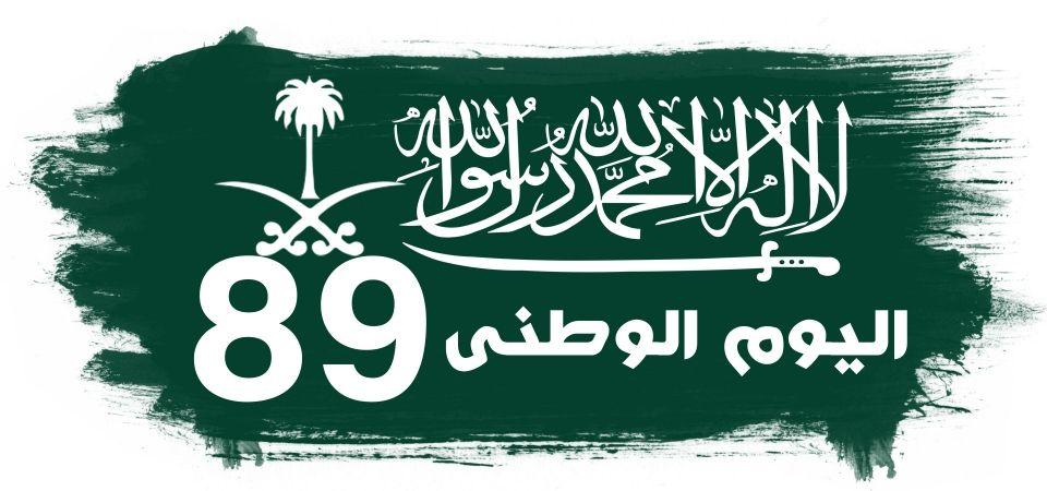 المملكة العربية السعودية خلفية اليوم الوطني مع العلم مرسومة باليد والعناصر Neon Signs How To Draw Hands National Day