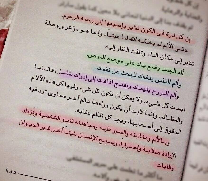 8 Hashtag مصطفى محمود Sur Twitter Insightful Quotes Words Quotes Quran Quotes Love