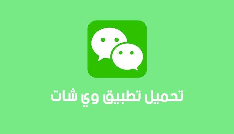 شرح و تحميل تطبيق Wechat لنظام Android مجانا مع وجود أكثر من 400 مليون مستخدم لتطبيق Wechat يعد التطبيق بالتأكيد Gaming Logos Logos Nintendo Switch