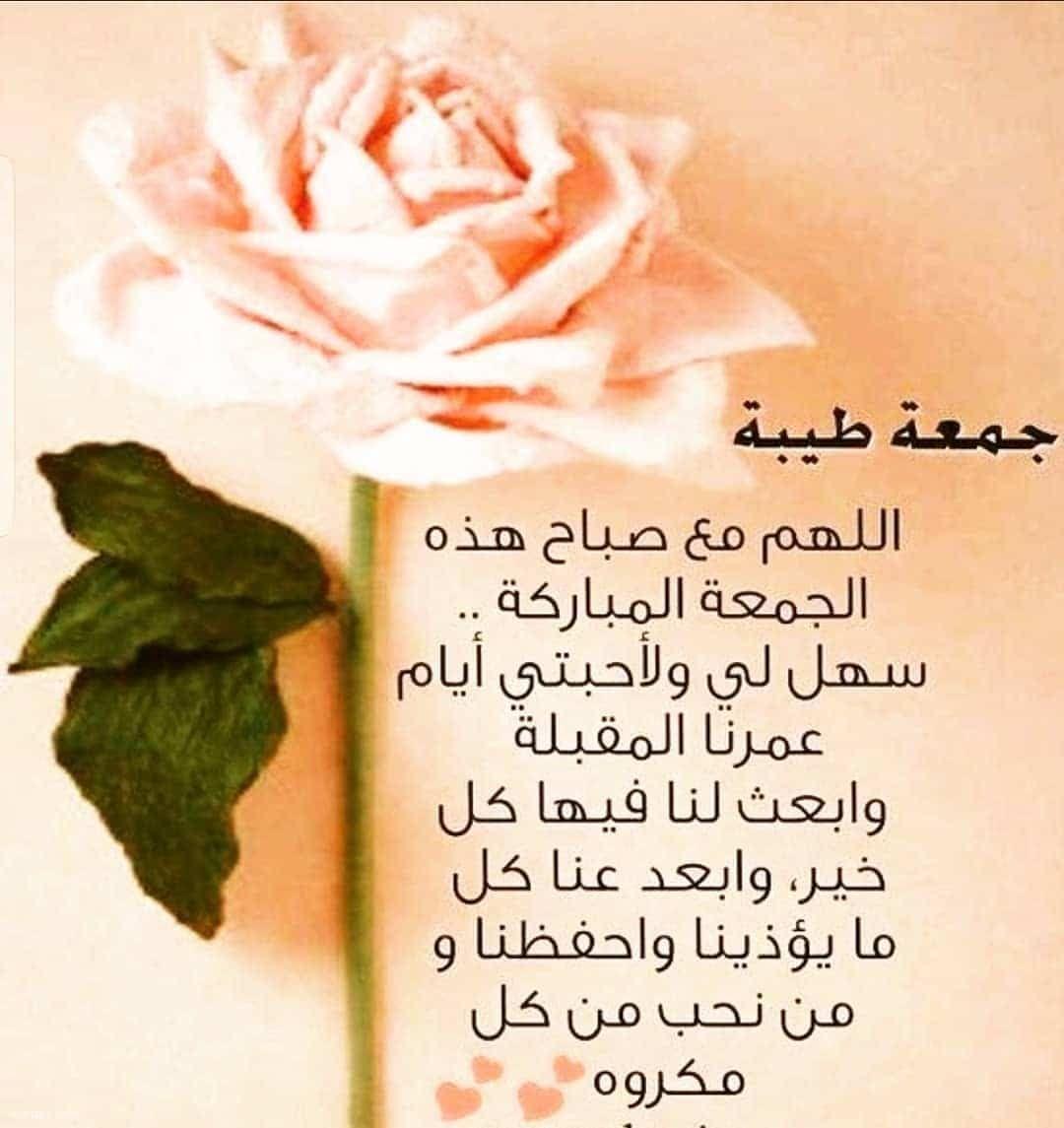 رمزيات جمعه مباركه رمزيات يوم الجمعه موقع كلمات Good Morning Happy Friday Islamic Pictures Jumah Mubarak