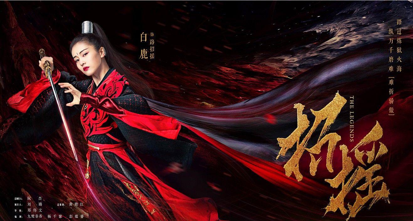 Viola Mi Lu 米露 The Legends 招摇 2019 Drama movies, Wonder