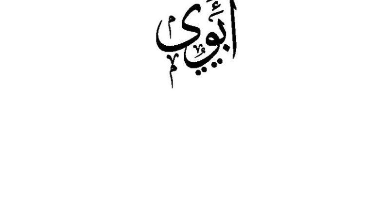 شعر عن الأب أسد الدار وراعي الأبناء Arabic Calligraphy