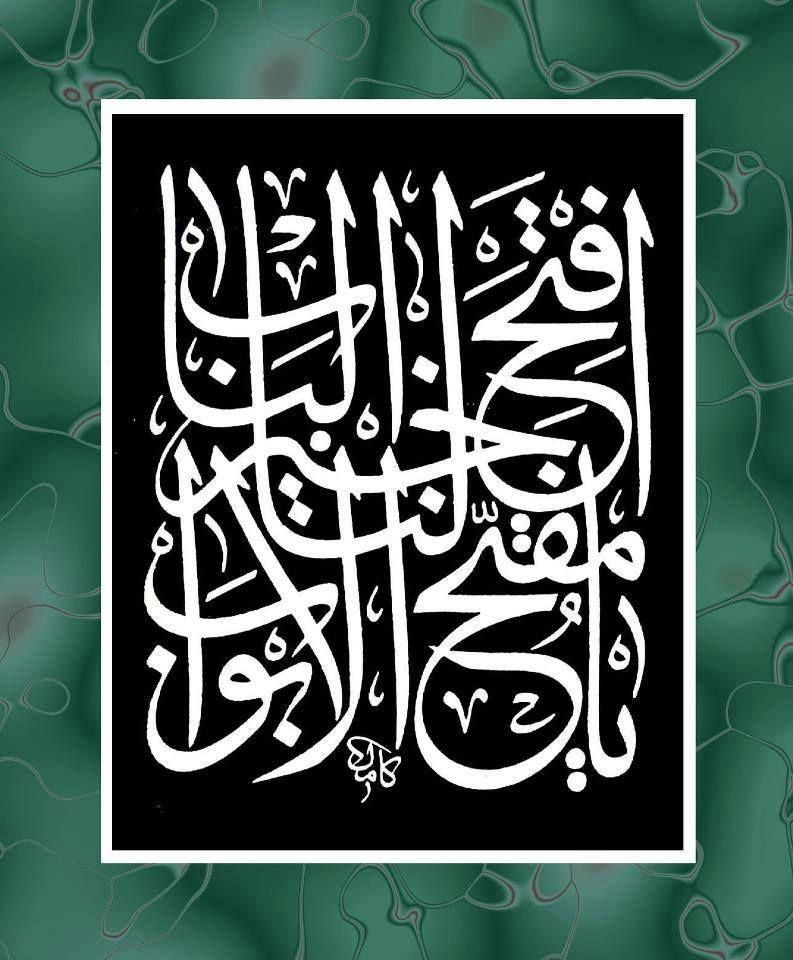 Pin oleh Astrid Pratiwi di lukisan kaligrafi di 2020