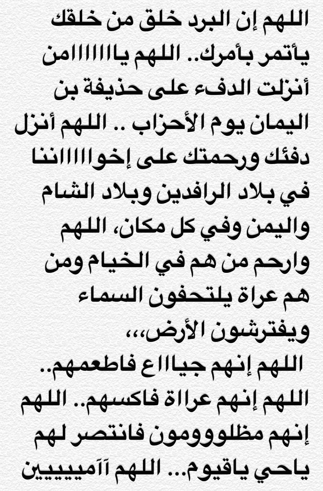 Desertrose Allahumma Aameen يستحب الارسال ليستمر الدعاء لهم فهم بحاجة شديدة لدعواتنا Quran Verses Islam Sayings