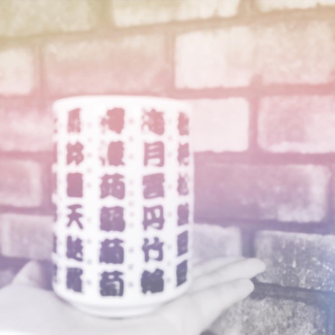 自撮りばっかりが嫌だから ファンクラブイベントで発売予定のあまり使わない漢字湯のみを  異様 by renamatui27