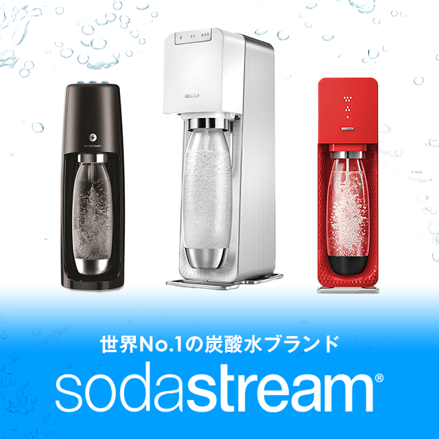 世界no 1の炭酸水ブランド ソーダストリーム 炭酸水メーカー 炭酸水 ソーダ