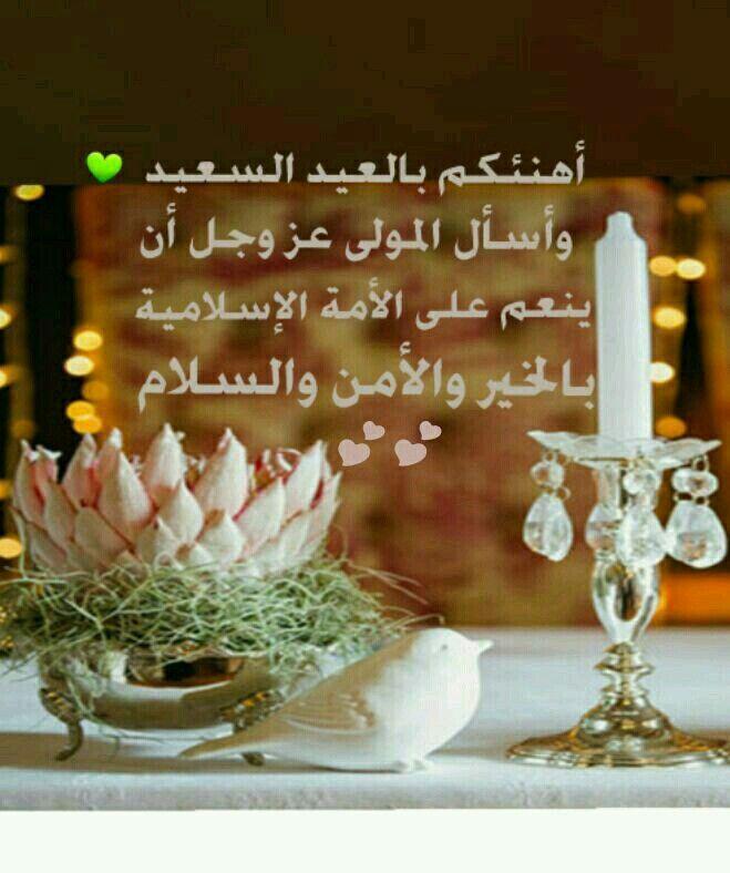 عيدكم مبارك كل عام وانتم بخير عيد سعيد Table Decorations Decor Diy And Crafts
