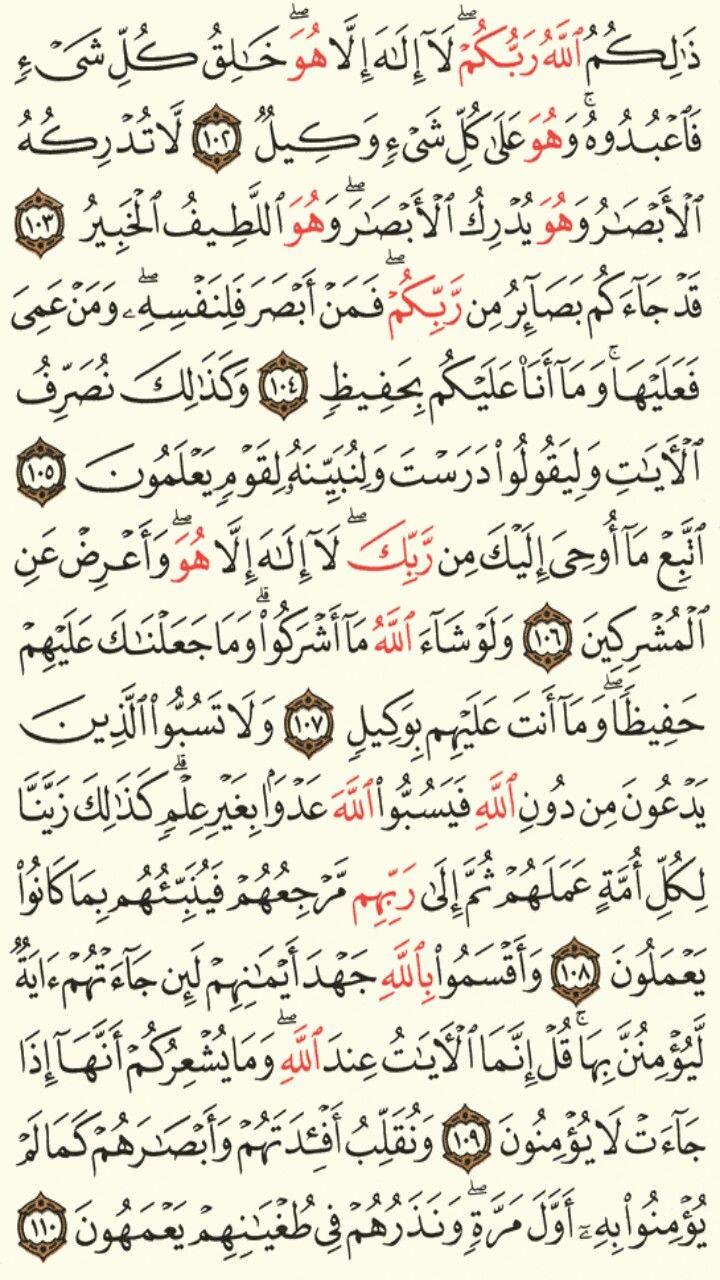 سورة الانعام الجزء السابع الصفحة 141 Islamic Love Quotes Quran Verses Love Quotes