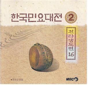 진도아리랑은 한곡만 수록한 <한국민요대전 2 />-전라남도편 16- 음반