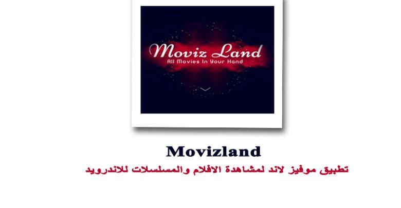 تحميل تطبيق موفيز لاند للاندرويد Movizland تطبيق لمشاهدة الافلام والمسلسلات موفيز لاند تطبيق هو عبارة عن موقع عربي لمشاهدة Artwork Calm Artwork Movie Posters