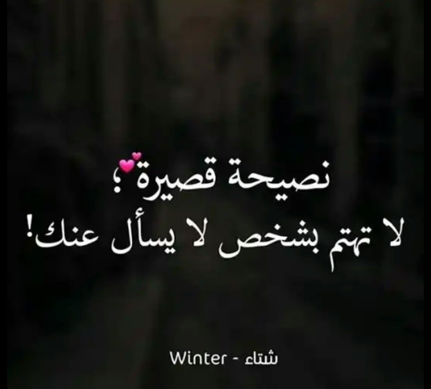 Pin By ستحلم بشي وترى واقع غير ذالك On M Vip 18 Sayings Calligraphy Quotes
