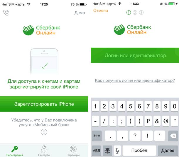 Сбербанк онлайн скачать приложение на компьютер