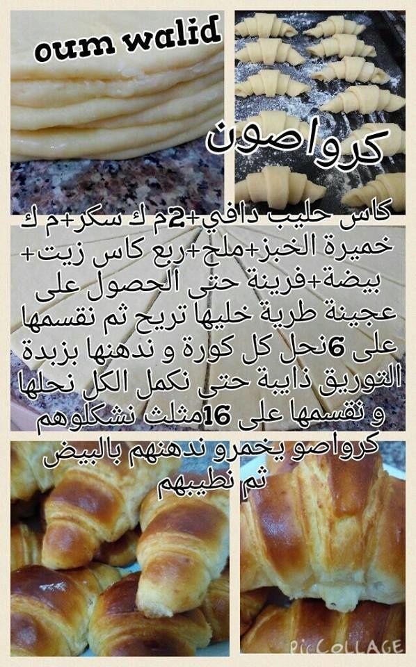 """Fabuleux recettes sucrées de """"oum walid""""   اطباق ام وليد   Pinterest  VF33"""