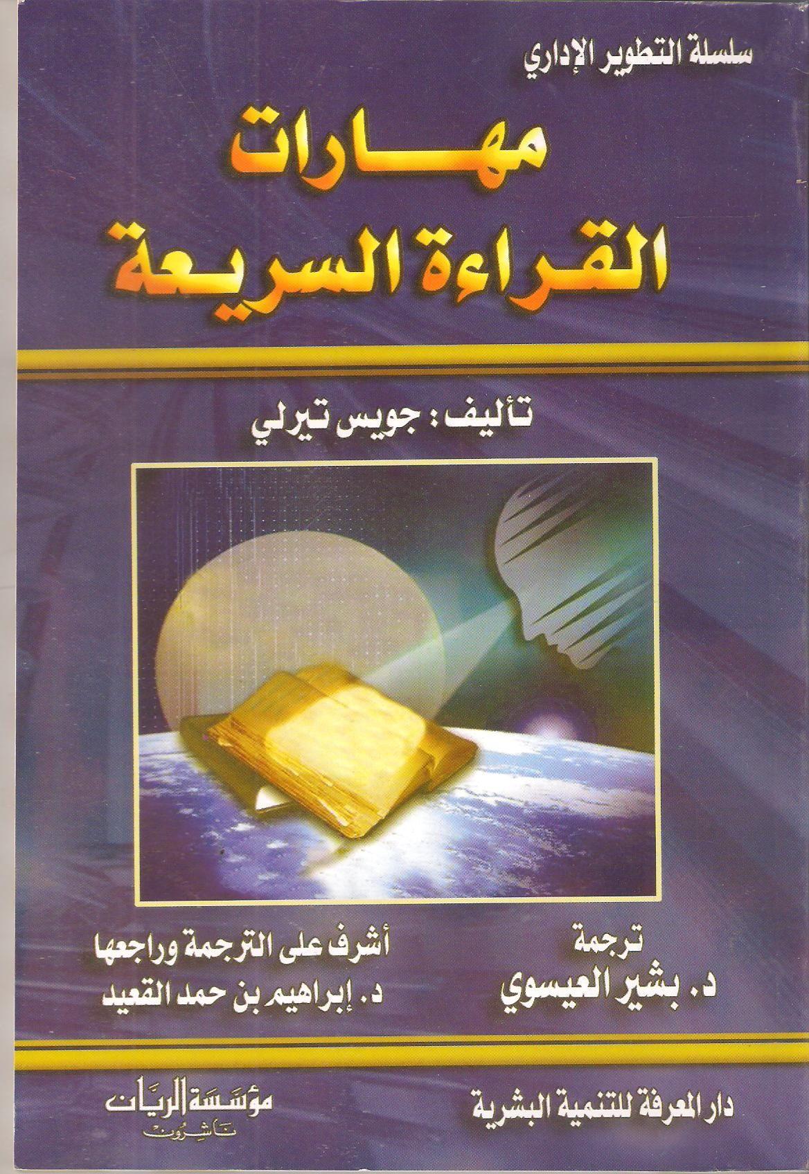 القراءة السريعة Ebooks Free Books Arabic Books Book Club Books