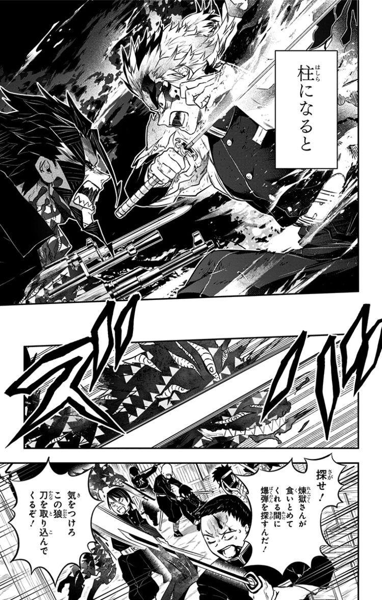 の 鬼 刃 漫画 バンク 滅 〔全巻無料〕 『鬼滅の刃』
