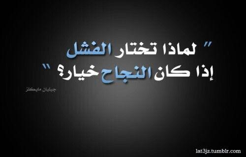 Pin By Ibrahim Ahmead On حكمة اليوم Arabic Quotes Arabic Arabic Calligraphy